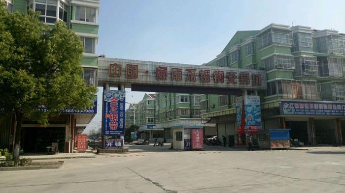 中国·戴南不锈钢交易城