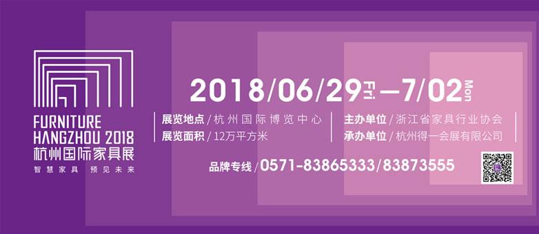 2018杭州国际家具展览会