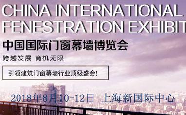 第十四届中国(上海)国际门窗幕墙博览会