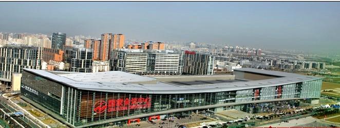 北京国家会议中心