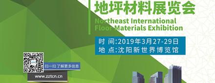 2019年第四届东北国际地坪材料展览会