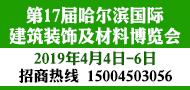 2019.4.4【190x90】2019第17届哈尔滨国际建筑装饰及材料展