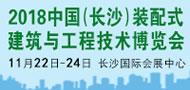2018.11.22【190X90】2018年中国(长沙)装配式建筑与工程技术博览会