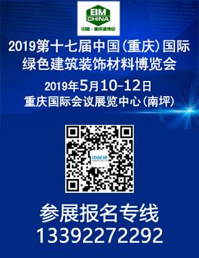 2019.5.10重庆建筑建材展