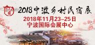 2018.11.23【190x90】宁波民宿展