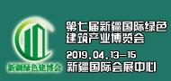 2019.4.13【190x90】2019第七届新疆国际绿色建筑产业博览会