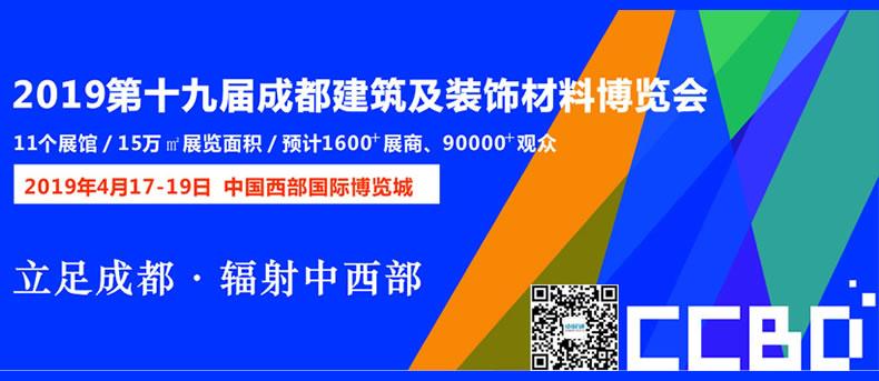 《2019.4.17》2019第十九届成都建筑及装饰材料博览会790x343