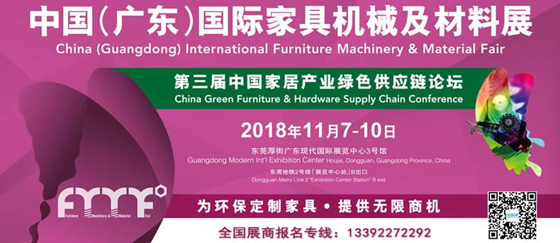 【2018.11.7】2018年中国(广东)国际家具机械及材料展790x343