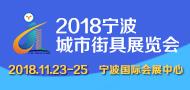 2018.11.23【190x90】宁波街具展