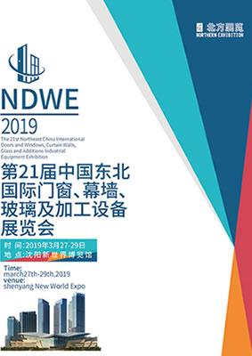 2019第21届东北国际门窗、幕墙、玻璃及加工设备展览会