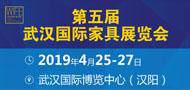 2019-4-25武汉家具展190x90