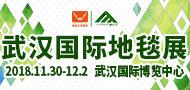 《2018.11.30》2018武汉国际地毯展190x90