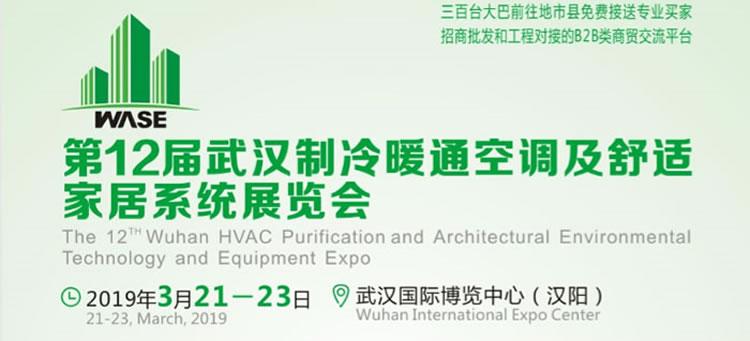 2019武汉国际制冷暖通空调及舒适家居系统展览会