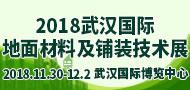 《2018.11.30》2018武汉国际地面材料及铺装技术展190x90