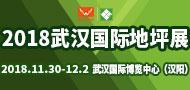 《2018.11.30》2018武汉国际地坪展190x90