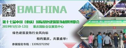 2019日第十七届中国(重庆)国际绿色建筑装饰材料博览会