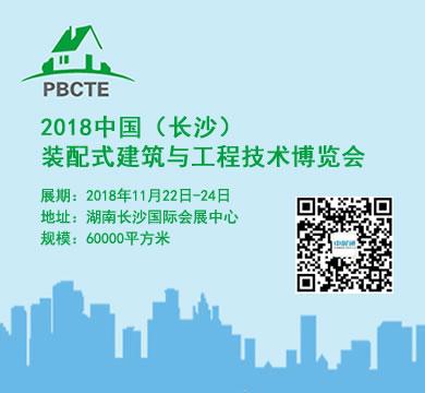 2018.11.22长沙装配式建筑与工程技术博览会390x360