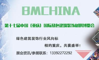 2019.5.10重庆建筑装饰材料博览会390x239