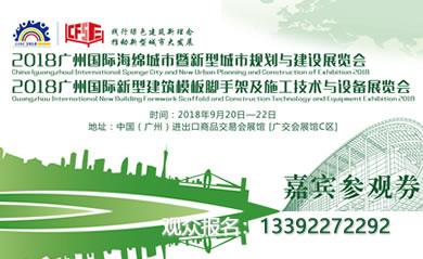 2018.9.20广州海绵城市390x239