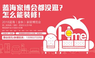 2018.10.26海南蓝海(金秋)家居博览会390x239