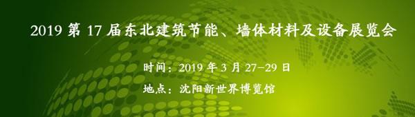 2019第17届东北建筑节能、墙体材料及设备展览会