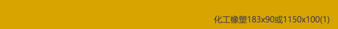 化工橡塑183x90或1150x100(1)