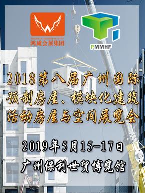 2019.5.15广州住博会290x386