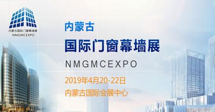2019第七届内蒙古国际门窗幕墙展览会