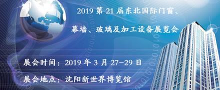 2019年第21届东北国际门窗、幕墙、玻璃及加工设备展览会