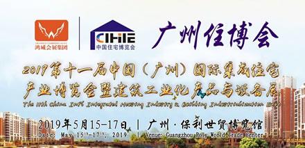 2019第十一届中国(广州)国际集成住宅产业博览会暨建筑工业化产品与设备展