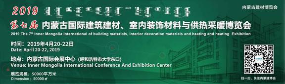 2019第七届内蒙古国际室内装饰材料展览会