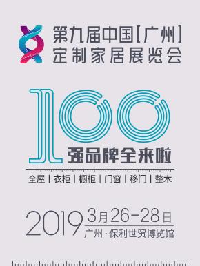《2019.3.26》广州衣柜展290x386