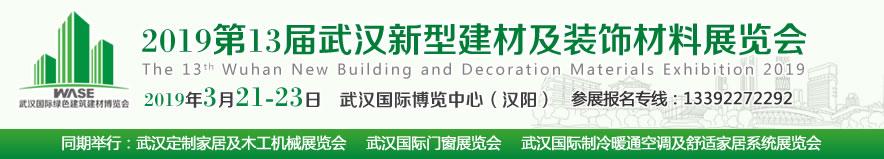 2019第四届华中(武汉)地坪工业展览会