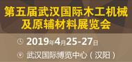 《2019.4.25》武汉木工机械展190x90