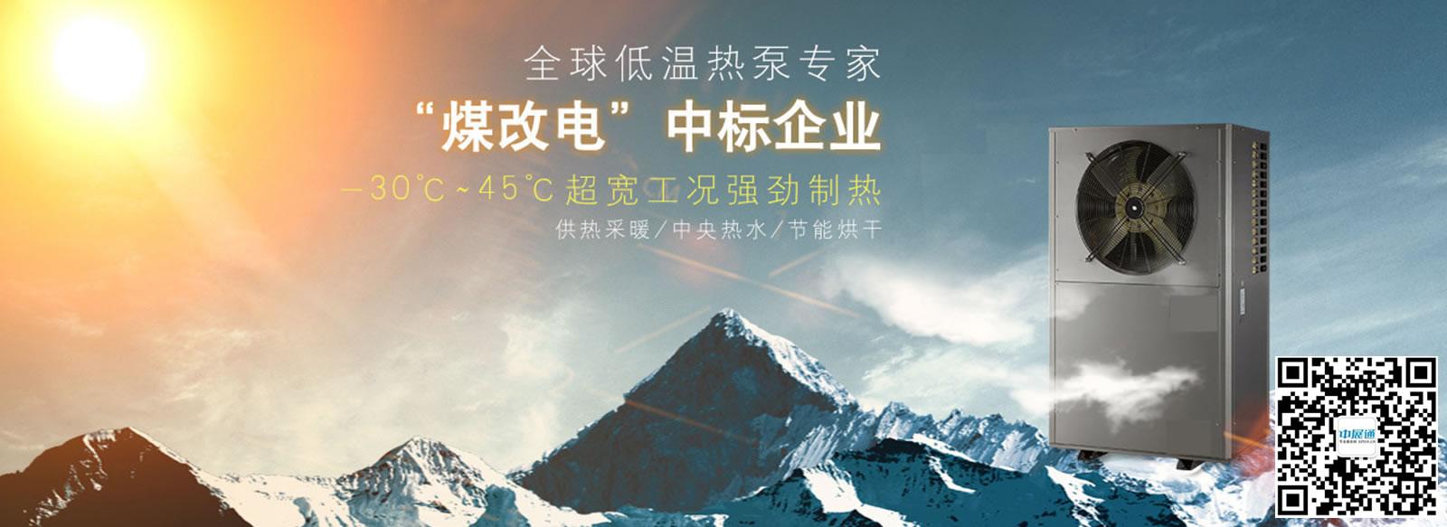 2019华北煤改清洁能源采暖空调与热泵展览会