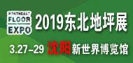 2019.3.27(190x90)东北地坪展2