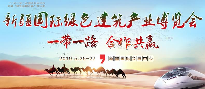 """2019.5.25-27""""一带一路""""第七届新疆国际绿色建筑产业博览会"""