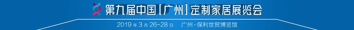 《2019.3.26》衣柜展览会1150x100
