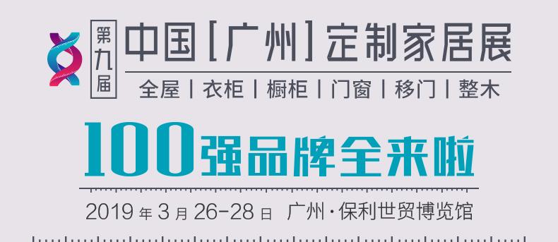 2019第九届中国(广州)定制家居展览会