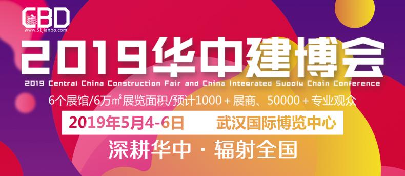 《2019.5.4》华中建筑及装饰材料博览会790x343