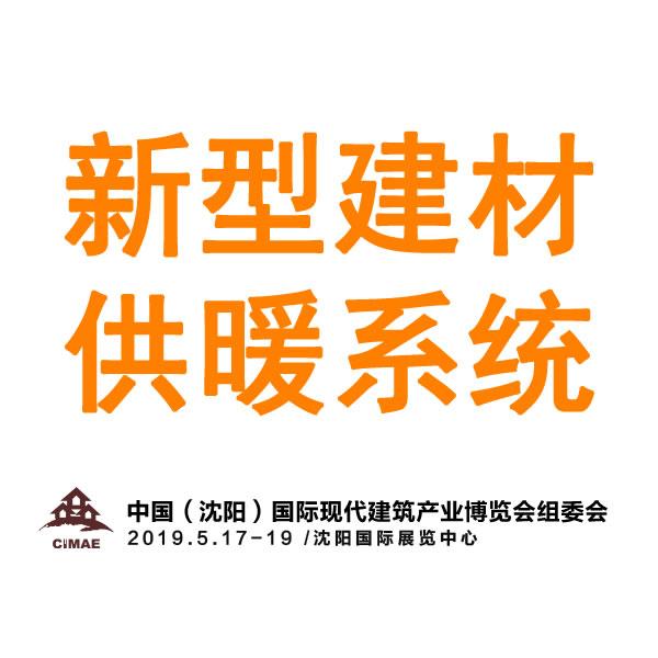 2019.5.17-19第八届中国(沈阳)绿色建筑节能新型建材及供暖系统博览会