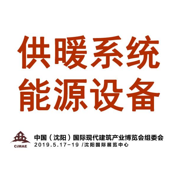 2019.5.17-19第八届中国(沈阳)供暖系统及建筑新能源设备博览会