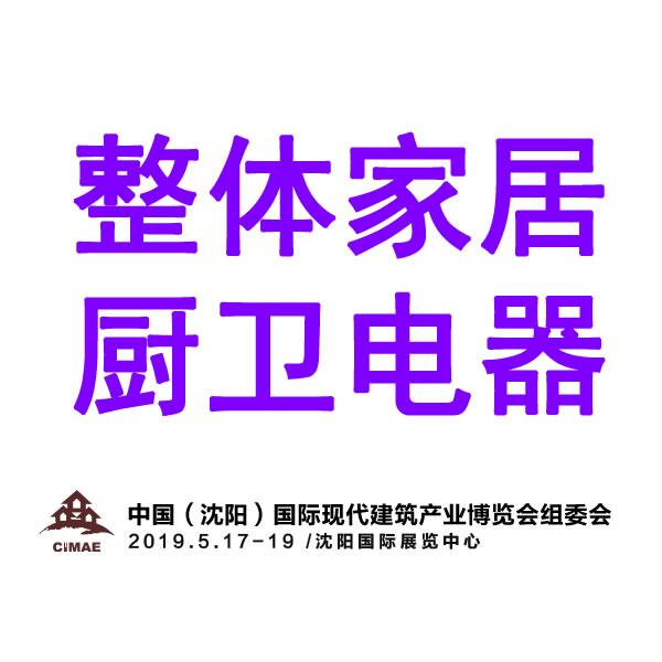 2019.5.17-19第八届中国(沈阳)整体家居、厨卫电器展览会