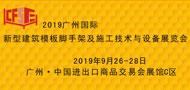 《2019.9.26》广州国际新型建筑模板脚手架及施工技术与设备展览会190x90