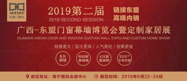2019.6.22广西-东盟门窗幕墙博览会暨定制家居展790x343