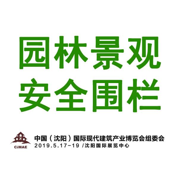 2019.5.17-19第四届中国(沈阳)别墅、园林景观设施及安全防护围栏展览会