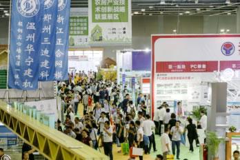 2019.5.15-17广州国际新型建筑模板、脚手架及施工技术展览会