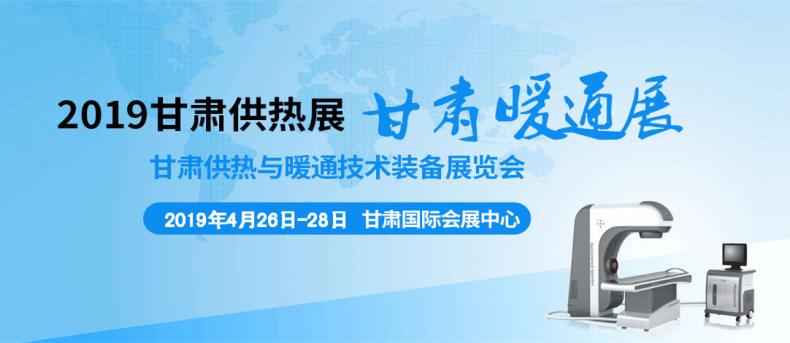 2019.4.26-28甘肃供热与暖通技术装备展览会