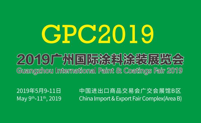 2019.5.9-11广州国际涂料涂装展览会