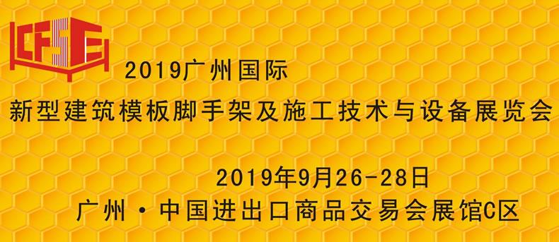 《2019.9.26》广州国际新型建筑模板脚手架及施工技术与设备展览会790x343